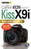 Canon EOS Kiss X9i基本&応用撮影ガイド (今すぐ使えるかんたんmini)