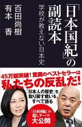 【予約】「日本国紀」の副読本 学校が教えない日本史