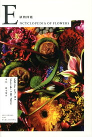 植物図鑑 [ 東信 ]