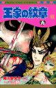 王家の紋章(65) (プリンセスコミックス) [ 細川智栄子 ]