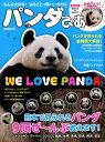 パンダぴあ みんな大好き!まるごと1冊パンダだけ (ぴあMOOK)