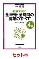 【新版】板書で見る全単元のすべて(小学4年生セット)