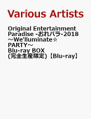 Original Entertainment Paradise -おれパラー 2018 〜We'lluminate☆PARTY〜 Blu-ray BOX(完全生産限定)【Blu-ray】