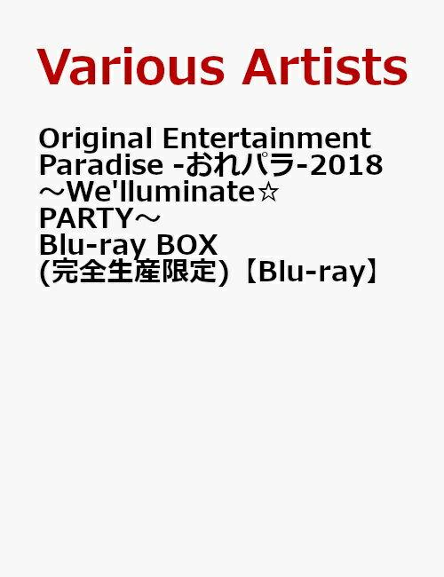 Original Entertainment Paradise -おれパラー 2018 〜We'lluminate☆PARTY〜 Blu-ray BOX(完全生産限定)【Blu-ray】 [ 小野大輔 ]
