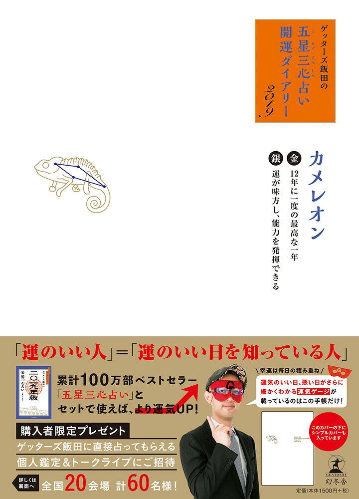 ゲッターズ飯田の五星三心占い開運ダイアリー金/銀のカメレオン(2019) [ ゲッターズ飯田 ]