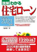 2020-2021年版 図解わかる住宅ローン