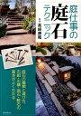 庭仕事の庭石テクニック [ 高崎康隆 ]