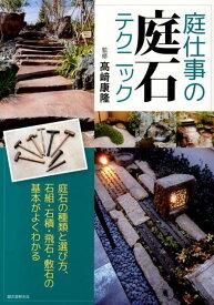 庭仕事の庭石テクニック 庭石の種類と選び方、石組・石積・飛石・敷石の基本が [ 高崎康隆 ]