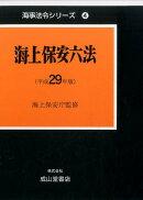 【予約】海上保安六法(平成29年版)