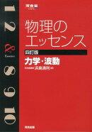 物理のエッセンス(力学・波動)4訂版