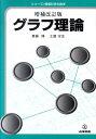 グラフ理論増補改訂版 (シリーズ/情報科学の数学) [ 恵羅博 ]