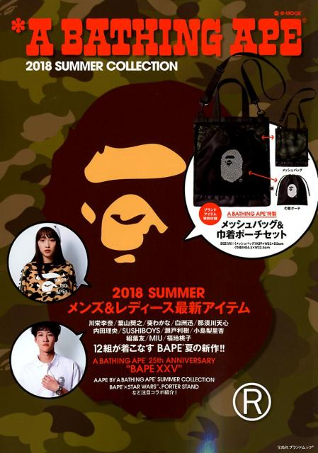 A BATHING APE 2018 SUMMER COLLECTION (e-MOOK 宝島社ブランドムック)