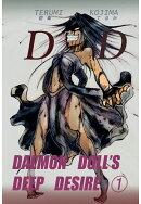 【POD】DAEMON DOLL'S DEEP DESIRE 1