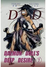 【POD】DAEMON DOLL'S DEEP DESIRE 1 [ 個嶌てるみ ]