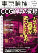 【バーゲン本】東京喰種:re CCG崩壊の記録
