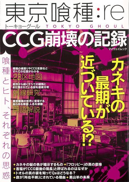 【バーゲン本】東京喰種:re CCG崩壊の記録 [ ムック版 ]
