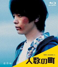 人数の町【Blu-ray】 [ 中村倫也 ]