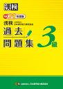 漢検 3級 過去問題集 平成29年度版 [ 公益財団法人 日本漢字能力検定協会 ]