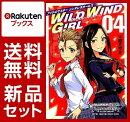 アイドルマスターシンデレラガールズWILD WIND GIRL 1-4巻セット【特典:透明ブックカバー巻数分付き】