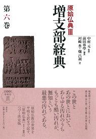 増支部経典 第六巻 (原始仏典3) [ 中村 元 ]
