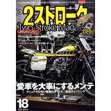 2ストロークマガジン(Volume.18) 愛車を大事にするメンテ (NEKO MOOK)