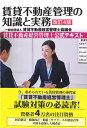 改訂4版 賃貸不動産管理の知識と実務〈賃貸不動産経営管理士公式テキスト〉 [ 一般社団法人 賃貸不動産経営管理士協…