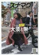 別冊スナマグ(vol.1)