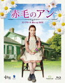 赤毛のアン コンプリートBlu-ray BOX【Blu-ray】
