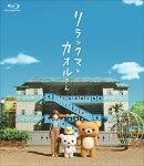 リラックマとカオルさん (通常版)【Blu-ray】