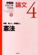 伊藤塾試験対策問題集論文(4)