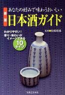 あなたの好みで味わうおいしい日本酒ガイド新版
