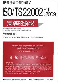 現場視点で読み解く ISO/TS22002-1:2009 実践的解釈 [ 矢田 富雄 ]