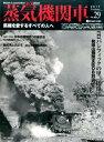 蒸気機関車EX(Vol.29) 特集:パシフィックの里、播但線/和田山機関支区OB対決 (イカロスMOOK)