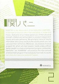 関パニ 2 [ 関ジャニ∞[エイト] ]