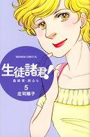 生徒諸君! 最終章・旅立ち(5)