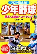 プロが教える!少年野球基本・上達法・コーチング