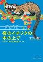 夜のイチジクの木の上で フルーツ好きの食肉類シベット (新・動物記 4) [ 中林 雅 ]