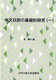 中文日訳の基礎的研究(1) [ 張麟声 ]