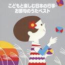 COLEZO!::こどもと楽しむ 日本の行事・お節句のうたベスト [ (童謡/唱歌) ]