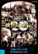 NHKスペシャル デジタルリマスター版 映像の世紀 第8集 恐怖の中の平和 東西の首脳は最終兵器・核を背負って対峙し…
