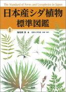 日本産シダ植物標準図鑑(1)