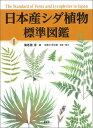 日本産シダ植物標準図鑑1 [ 海老原 淳 ]