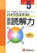 小5ハイクラステスト国語読解力