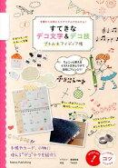 すてきなデコ文字&デコ技プチかわアイディア帳