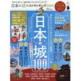 日本の城ベストランキング(2020) (晋遊舎ムック 家電批評特別編集)