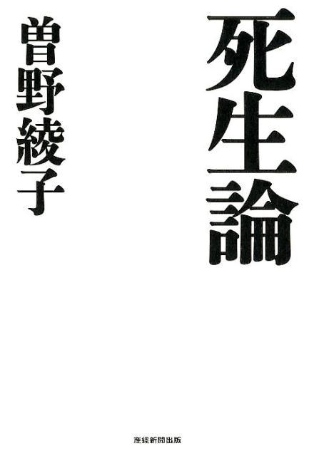 死生論 [ 曽野綾子 ]