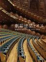 劇場建築とイス 客席から見た小宇宙 1911?2018 [ コトブキシーティング・アーカイブ ]