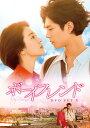 ボーイフレンド DVD SET1【特典DVD付】(お試しBlu-ray付) [ パク・ボゴム ]