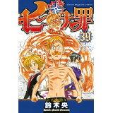 七つの大罪(39) (少年マガジンKC)