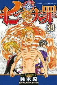 七つの大罪(39) (講談社コミックス) [ 鈴木 央 ]